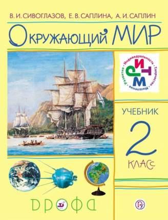 Окружающий Мир, 2 класс Учебник