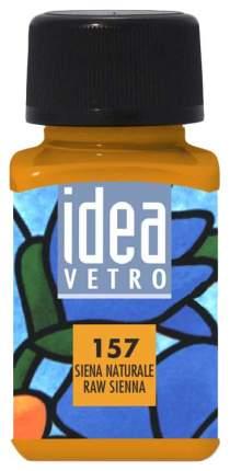Акриловая краска Maimeri Idea Vetro По стеклу сиена натуральная M5314157 60 мл