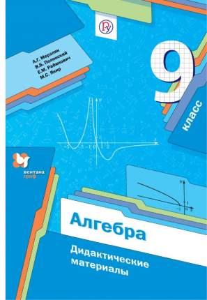 Мерзляк, Алгебра, 9 кл, Дидактические Материалы (Фгос) полонский