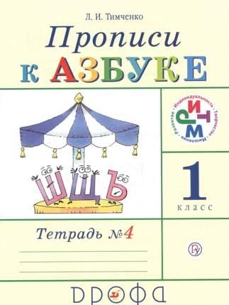 Тимченко, прописи к Азбуке, Р т, В 4-Х Ч.Часть 4, Ритм (Фгос)