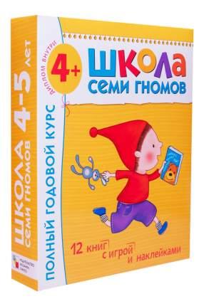 Развивающие книги Мозаика-Синтез Школа Семи Гномов 4-5 лет