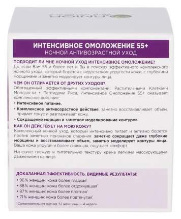 Крем для лица ночной Garnier Skin Naturals Интенсивное омоложение 55+ 50 мл
