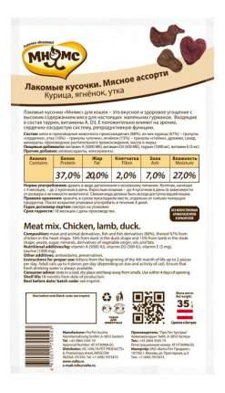 Лакомство для кошек МНЯМС кусочки мясное ассорти, курица, ягненок, утка, 35г