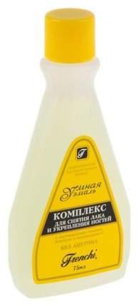 Жидкость для снятия лака Frenchi Комплекс для укрепления ногтей Лимон 75 мл