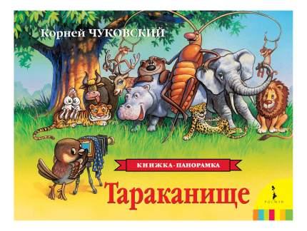 Книжка-Игрушка Росмэн тараканище