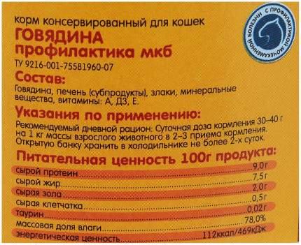 Консервы для кошек Васька, говядина, 325г