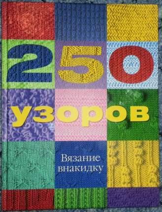 Книга 250 Узоров, Вязание Внакидку