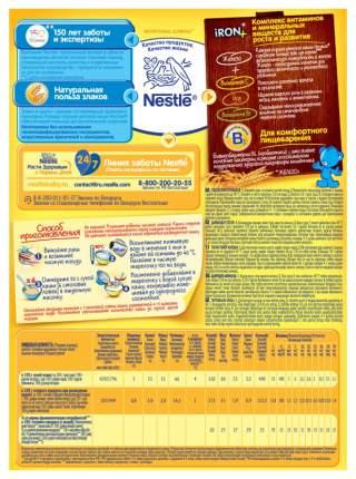 Каша молочная Nestle Гречневая с 4 мес 220 г