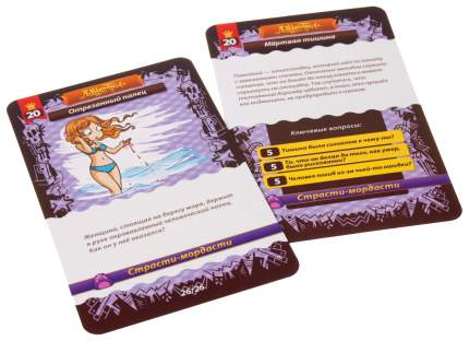 Настольная игра Magellan Данетки. Страсти-мордасти сиреневый MAG00282