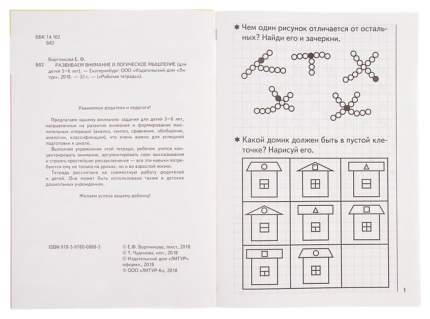 Книга литур Бортникова Е. тетрадь Развиваем Внимание и логическое Мышление 5-6 лет