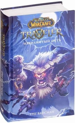 World Of Warcraft, Traveler: Извилистый путь (Книга)