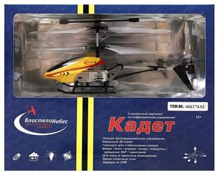 """Вертолёт на ИК-управлении """"Кадет"""""""