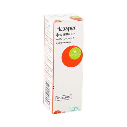 Назарел спрей назальный 50 мкг/доза 120 доз