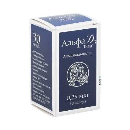 Альфа Д3-Тева капсулы 0,25 мкг 30 шт.