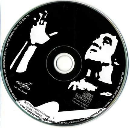 Владимир Высоцкий Избранное (CD)