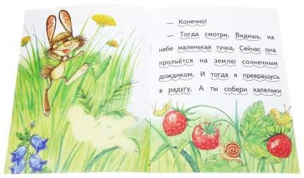 Зайчонок и Солнечный Зайчик