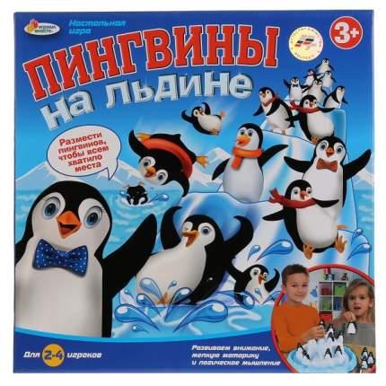 Семейная настольная игра Играем вместе Пингвины на льдине B1024081-R
