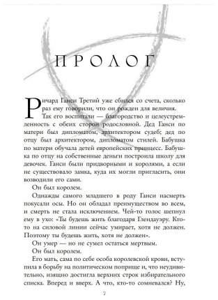 Король Воронов