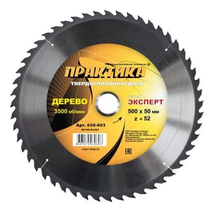 Диск по дереву для дисковых пил Практика 030-603