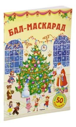 Книжка С наклейками Махаон Маскарад