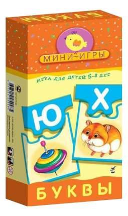 Настольная мини-игра Дрофа-Медиа Буквы