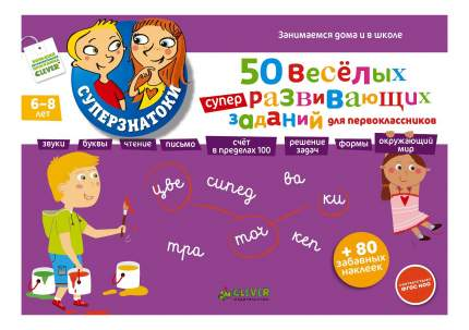 Книга 50 Вес, Суперраз, Зад, 1 кл