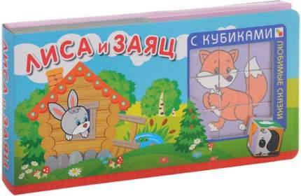 Любимая Сказка С кубиками Мозаика-Синтез лиса и Заяц (Мс10789)