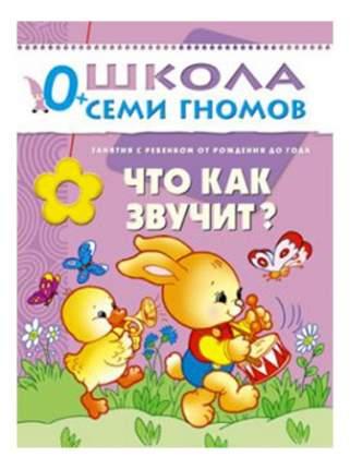 Книжка Школа Семи Гномов первый Год Обучения Что как Звучит?