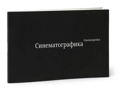 Книга Синематографика