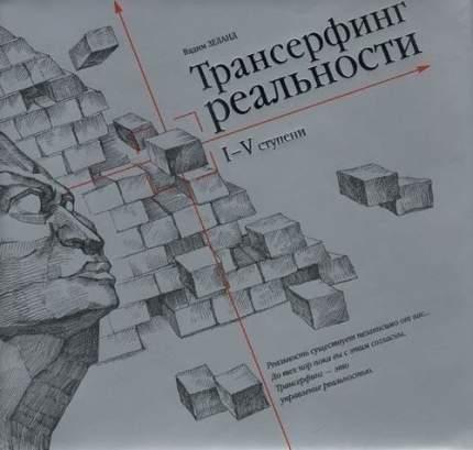 Книга трансферинг Реальности, I-V Ступени