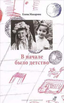 Макарова Е.В начале Было Детство