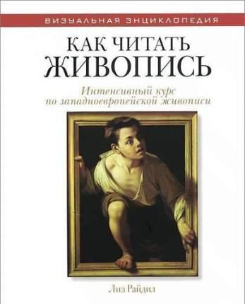 Книга Райдил Л, Как читать живопись