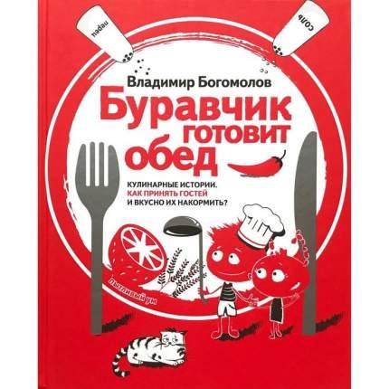 Буравчик Готовит Обед, кулинарные Истории, как принять Гостей и Вкусно накормить Их?