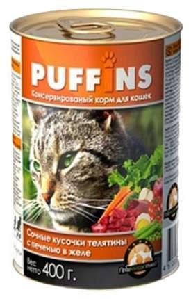 Консервы для кошек Puffins, телятина, печень, 20шт, 400г