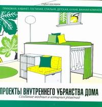 Книга Проекты внутреннего убранства дома