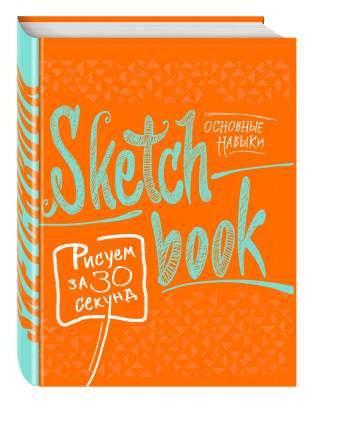 Sketchbook, Рисуем за 30 секунд, Основные навыки (апельсин)