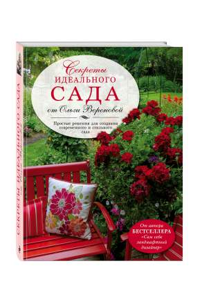 Книга Секреты идеального сада от Ольги Вороновой