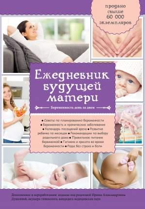 Ежедневник Будущей Матери, Беременность День За Днем (Дополненный)