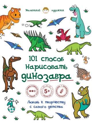 Книга 101 Способ нарисовать Динозавра!