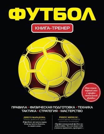 Футбол, книга-Тренер