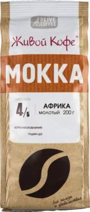 Кофе молотый Живой Кофе мокка 200 г