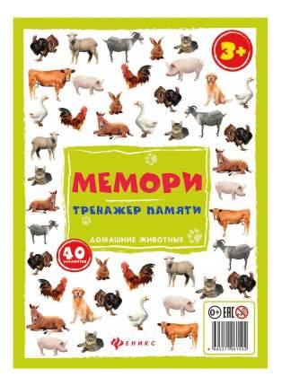 Настольная игра Мемори: тренажер памяти Домашние животные Феникс
