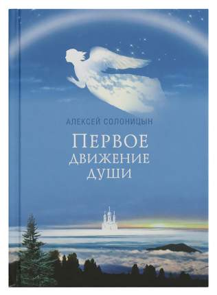 Книга Первое Движение Души