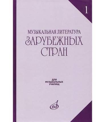 Книга Музыкальная литература зарубежных стран. Выпуск 1