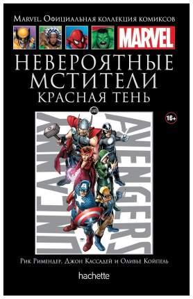 Комикс Ашет Коллекция № 140. Невероятные Мстители. Красная Тень
