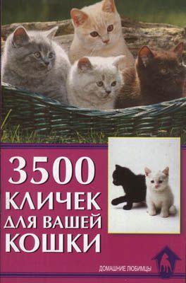 Книга 3500 кличек для Вашей кошки