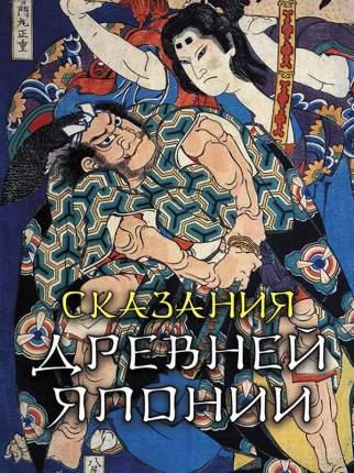 Садзанами Сандзин. Сказания Древней Япони и