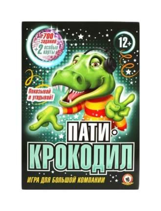 Семейная настольная игра Русский стиль Пати-Крокодил