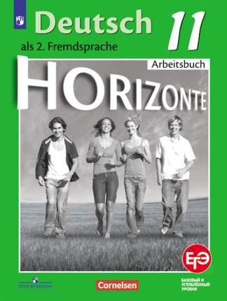 Немецкий Язык. 11 класс. Базовый и Углубленный Уровн и тетрадь-Тренажер для подготовки