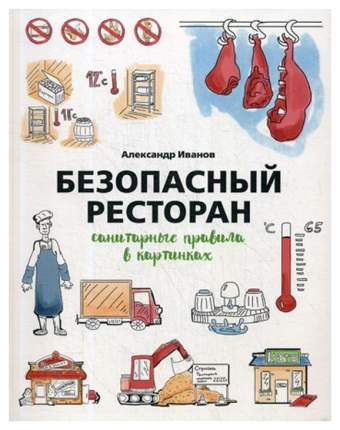 Книга Безопасный Ресторан: Санитарные правила В картинках